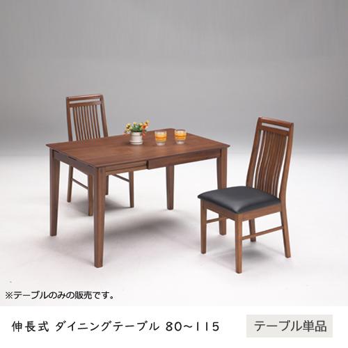 【送料込】 伸長式 ダイニングテーブル 80 伸縮 伸長 バタフライテーブル 2人 二人 北欧 木製 コンパクト 食卓テーブル テーブル単品 アンティーク レトロ シンプル モダン おしゃれ