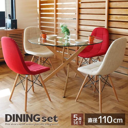 ダイニングテーブルセット 4人 円形 ガラステーブル 北欧 4人掛け 4人用 丸テーブル ガラス おしゃれ コンパクト 110cm デザイナーズ風 カフェ風 イームズチェア風 ファブリックチェア かわいい 人気 おすすめ