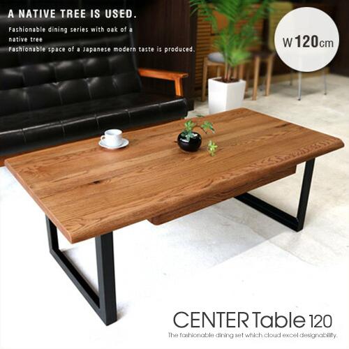 一枚板風 センターテーブル オーク 無垢 120 引き出し アイアン リビングテーブル 木製 無垢材 高級感 アンティーク 和風 モダン 和モダン 北欧 引出し おしゃれ