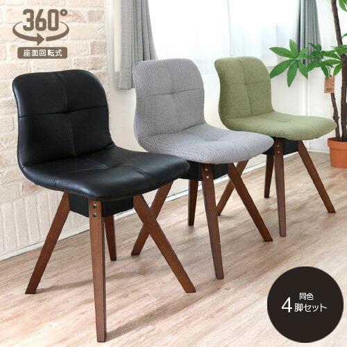 【送料込】 ダイニングチェア 4脚セット 回転 低め アンティーク おしゃれ 木製 ヴィンテージ調 回転式 完成品 北欧 コンパクト カフェ風 ダイニング用 椅子 イス PUレザー ダークブラウン ファブリック グリーン HB デザイナーズ風