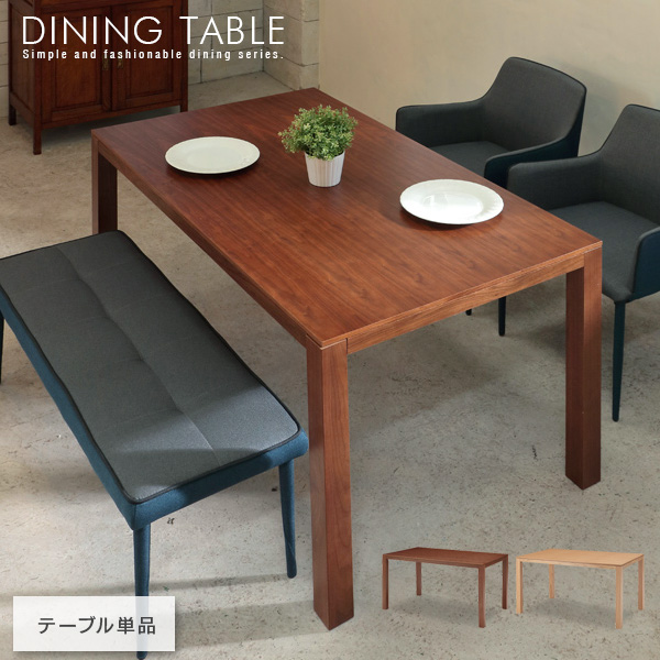 ダイニングテーブル 単品 4人掛け 135 ウォールナット突板 ブラウン アンティーク風 ホワイトオーク突板 ナチュラル 北欧風 木製 幅135cm シンプル モダン 人気 おすすめ