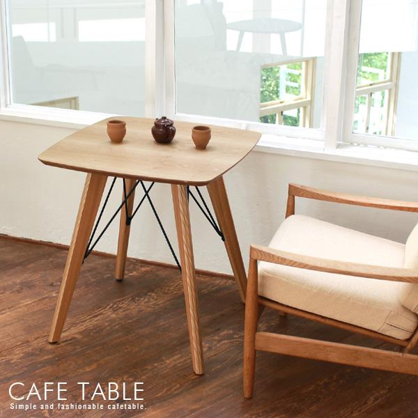カフェテーブル 北欧風 65 ナチュラルテイスト 天然木 木製 幅65cm 正方形 カフェ風 単品 コンパクト 1人~2人用 シンプル おしゃれ かわいい 人気 おすすめ