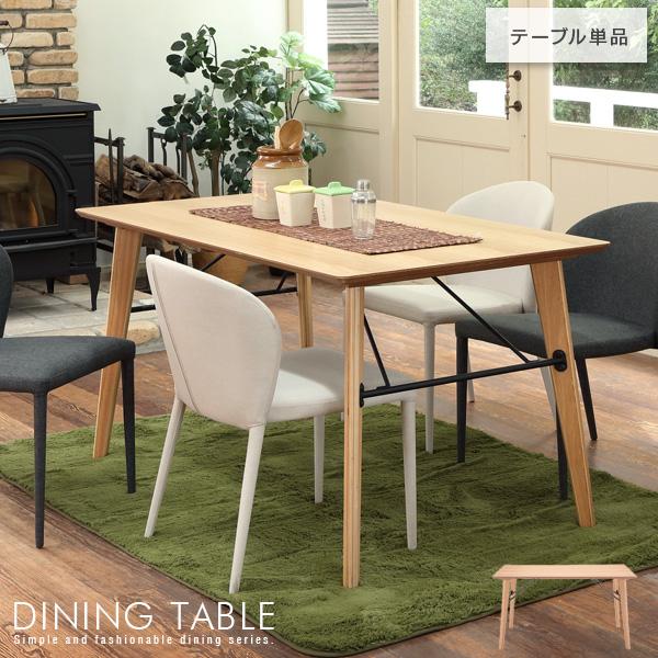 ダイニングテーブル 単品 4人掛け 135 北欧風 ナチュラルテイスト 天然木 木製 幅135cm スチール桟 4人用 カフェ風テーブル シンプル おしゃれ かわいい 人気 おすすめ