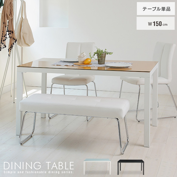 ダイニングテーブル ガラス 単品 4人掛け 150 ホワイト 白 ナチュラル ブラック 黒 幅150cm 4人用 ガラステーブル スチール脚 ダイニング用 テーブル シンプル モダン おしゃれ