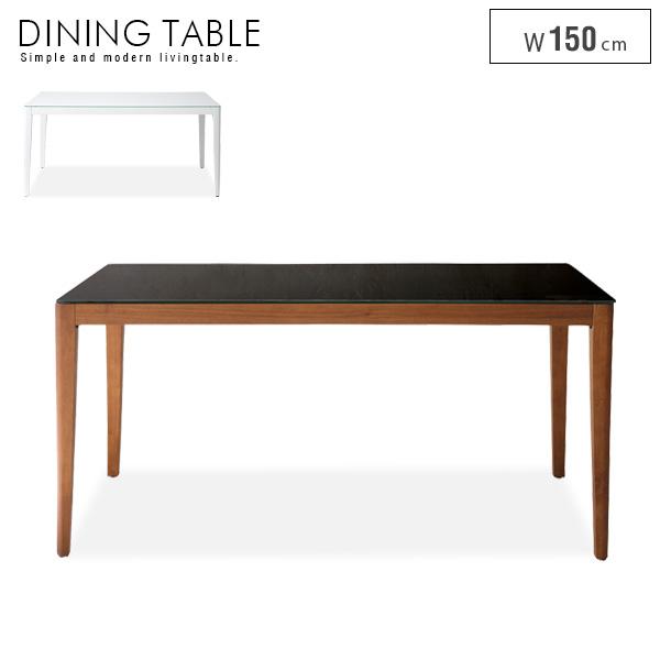 ダイニングテーブル ガラス 4人掛け 150 ホワイト 白 ダークブラウン モダン 幅150cm ウォールナット突板 単品 シンプル 高級感 ダイニング用 テーブル デザイナーズテイスト おしゃれ かっこいい 人気 おすすめ
