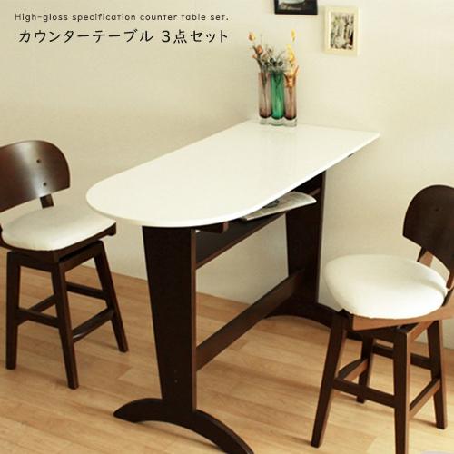 【送料込】 カウンターテーブル 3点セット 幅120cm 北欧風 コーヒーテーブル カフェテーブル ダイニングテーブルセット 棚 収納 回転椅子 1人暮らし 木製 高級感 ハイグロス 人気 コンパクト オシャレ おしゃれ 送料無料 gkw