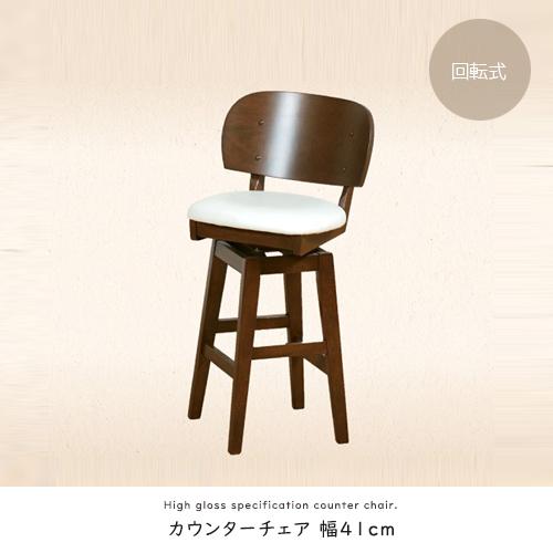 【送料込】 カウンターチェア 幅41cm 北欧風 回転式 椅子 いす チェアー カフェチェア ダイニングチェア 回転椅子 PVC 1人暮らし 木製 高級感 人気 コンパクト オシャレ おしゃれ 送料無料 gkw