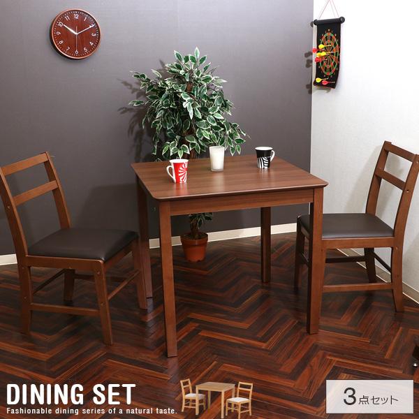 ダイニングテーブルセット 2人 おしゃれ コンパクト 2人掛け 2人用 二人 北欧風 アンティーク風 ダイニングセット 正方形 75cm ブラウン ナチュラル 木製 天然木 シンプル モダン 人気