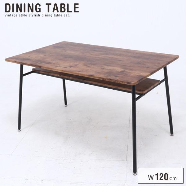 【送料込】 アンティーク風 ダイニングテーブル 120 木製 ヴィンテージ風 北欧風 棚付き 幅120 カフェ風 リビングテーブル コーヒーテーブル 食卓テーブル 4人用 ブラウン ブラック 黒脚 レトロ モダン シンプル おしゃれ