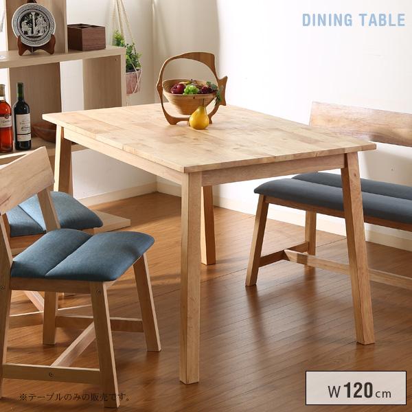 ダイニングテーブル 4人掛け 北欧風 幅120cm 4人用 木製 天然木 ナチュラルテイスト カントリー風 単品 長方形 ダイニング用 テーブル シンプル おしゃれ かわいい gkw