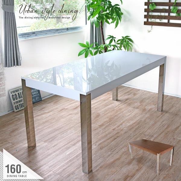 ダイニングテーブル ホワイト 白 おしゃれ 160 4人用 4人掛け 幅160cm モダン 鏡面 ステンレス シンプル デザイナーズ風 単品 長持ち 高さ75cm 人気 送料無料 シルヴィ gkw