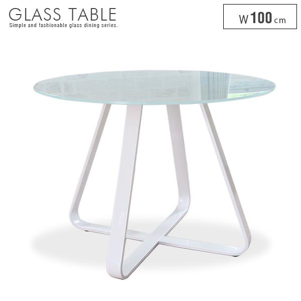 【送料込】 円形 ダイニングテーブル 100cm 4人 ホワイト 強化ミストガラステーブル 強化ガラステーブル 北欧 丸 丸テーブル おしゃれ デザイナーズ風 カフェ風 かわいい 人気 おすすめ