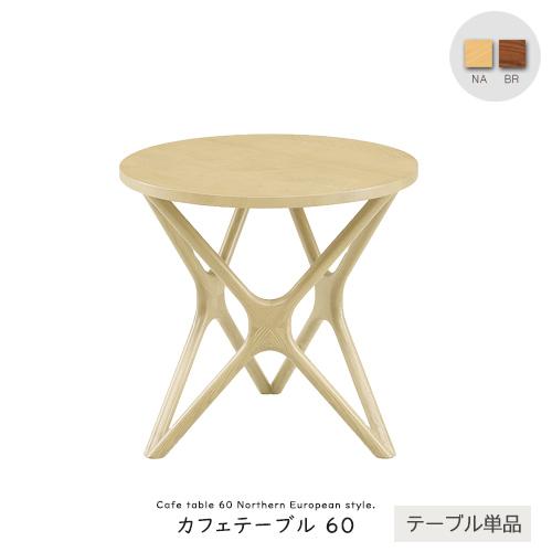 【送料込】 カフェテーブル 60 北欧風 木製 ダイニングテーブル 2人用 丸テーブル コーヒーテーブル ティーテーブル 円形 テーブル単品 ナチュラル ブラウン クロス脚 モダン コンパクト かわいい シンプル おしゃれ