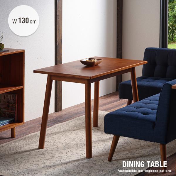 【送料込】 ダイニングテーブル 130 木製 ヘリンボーン柄 天然木 長方形 寄木柄 北欧風 アンティーク風 個性的 カフェテーブル コーヒーテーブル リビングテーブル かわいい コンパクト モダン レトロ おしゃれ
