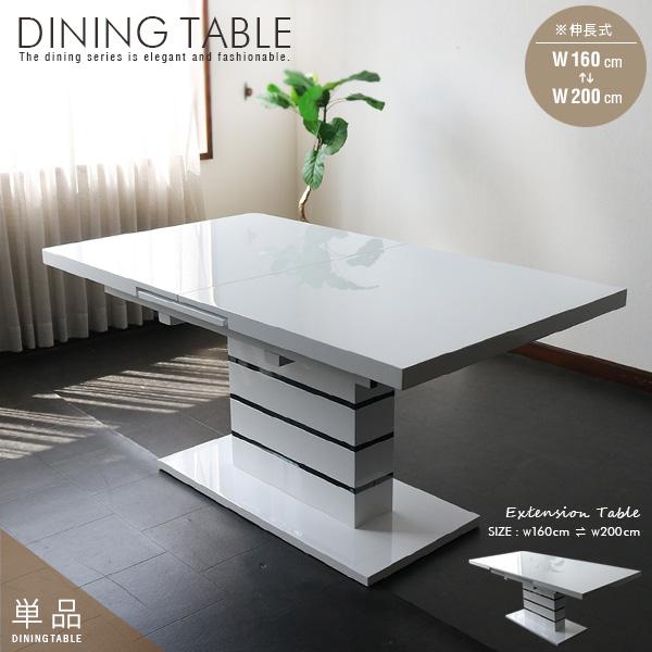 【設置代無料】 伸長式 ダイニングテーブル ホワイト 4人~6人掛け 伸縮 4人~6人用 幅160cm~200cm 白 鏡面 単品 伸ばせる 一本脚 おしゃれ モダン シンプル デザイナーズ風 人気 おすすめ
