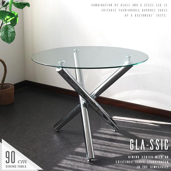 ガラス ダイニングテーブル GLA-SSIC 丸テーブル 90cm 2人用 4人用 アイアン脚 シルバー スチール 円形 カフェ風テーブル デザイナーズ家具風 二人用 コンパクト 高さ75cm モダン おしゃれ gkw