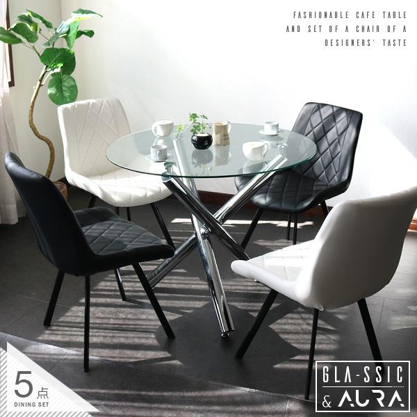 ダイニングテーブルセット ガラス 4人掛け GLA-SSIC x AURA 5点 円形 丸テーブル シルバー アイアン脚 カフェ風 デザイナーズ家具風 ブラック ホワイト 黒 白 コンパクト モダン おしゃれ gkw