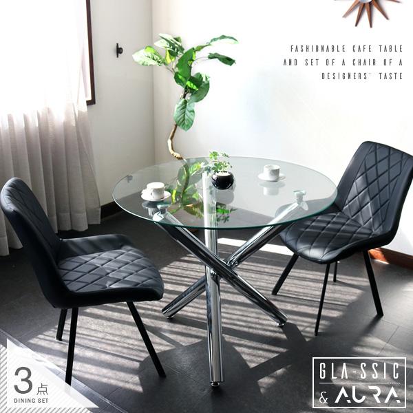 ダイニングテーブルセット 3点 ガラス GLA-SSIC x AURA 2人用 2人掛け 円形 丸テーブル シルバー アイアン脚 カフェ風 デザイナーズ家具風 ブラック ホワイト 黒 白 コンパクト モダン おしゃれ gkw