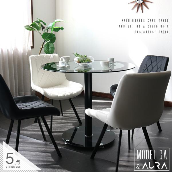ダイニングテーブルセット ガラス 4人掛け MODELICA x AURA 5点 円形 丸テーブル 一本脚 1本脚 アイアン脚 カフェ風 デザイナーズ家具風 ブラック ホワイト 黒 白 コンパクト モダン おしゃれ gkw