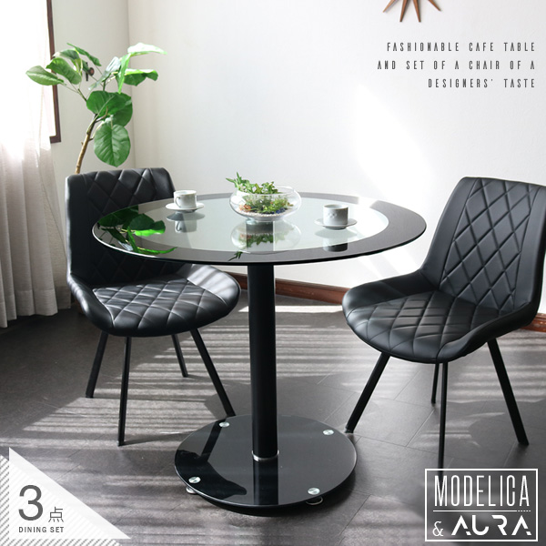 ダイニングテーブルセット 3点 ガラス MODELICA x AURA 2人用 円形 丸テーブル 一本脚 1本脚 アイアン脚 カフェ風 デザイナーズ家具風 ブラック ホワイト 黒 白 コンパクト モダン おしゃれ gkw