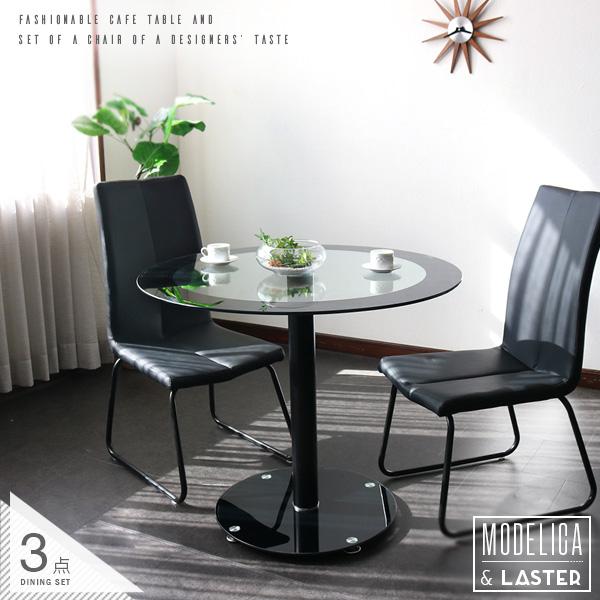 ダイニングテーブルセット 3点 ガラス MODELICA x LASTER 2人用 円形 丸テーブル 一本脚 1本脚 アイアン脚 カフェ風 デザイナーズ家具風 ハイバック ブラック ホワイト 黒 白 コンパクト モダン おしゃれ gkw