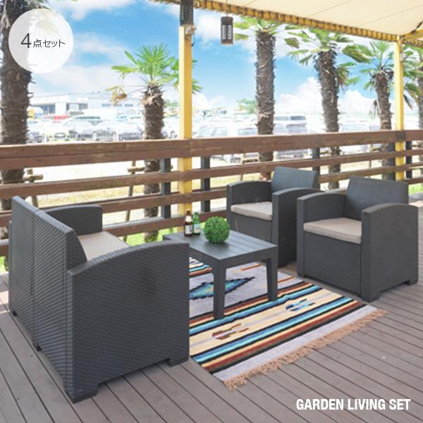 【送料込】 ガーデンリビング 4点セット ダイニングテーブルセット ソファセット 北欧風 バルコニー テラス 椅子 アウトドア モダン コンパクト カフェ風 おしゃれ インテリア 屋内 屋外 庭 シンプル ビーチ かわいい 送料無料
