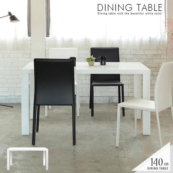 ダイニングテーブル ホワイト 白 幅140cm 単品 4人掛け 4人用 鏡面塗装 ホワイト脚 オールホワイト モダン シンプル おしゃれ ダイニング用 テーブル 汚れにくい お手入れ簡単 おすすめ 人気