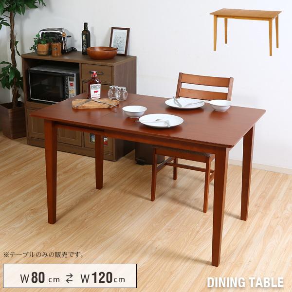 【送料込】 伸長式 ダイニングテーブル 80~120 2人 北欧風 片バタテーブル エクステンションテーブル テーブル単品 ミディアムブラウン ナチュラル 天然木 シンプル インテリア モダン かわいい コンパクト おしゃれ 送料無料