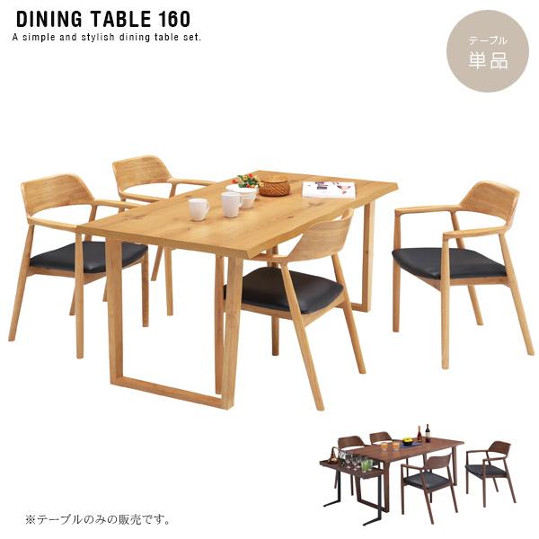 【送料込】 ダイニングテーブル 160 北欧風 長方形 木製 アンティーク風 ダイニングテーブル 4人 4人掛け ナチュラル ブラウン レトロ モダン テーブル単品 新生活 かわいい おしゃれ シンプル 送料無料 gkw
