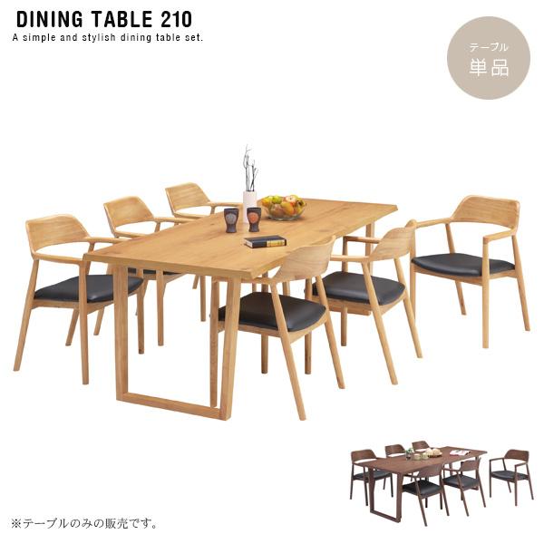 【送料込】 ダイニングテーブル 210 北欧風 長方形 木製 アンティーク風 ダイニングテーブル 6人 6人掛け ナチュラル ブラウン レトロ モダン テーブル単品 新生活 かわいい おしゃれ シンプル 送料無料 gkw