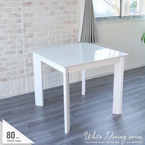 【送料込】 ダイニングテーブル 80 白 北欧風 正方形 ホワイトテーブル カフェテーブル ネイルテーブル 清潔感 コーヒーテーブル テーブル単品 2人 2掛け モダン 新生活 かわいい おしゃれ 送料無料