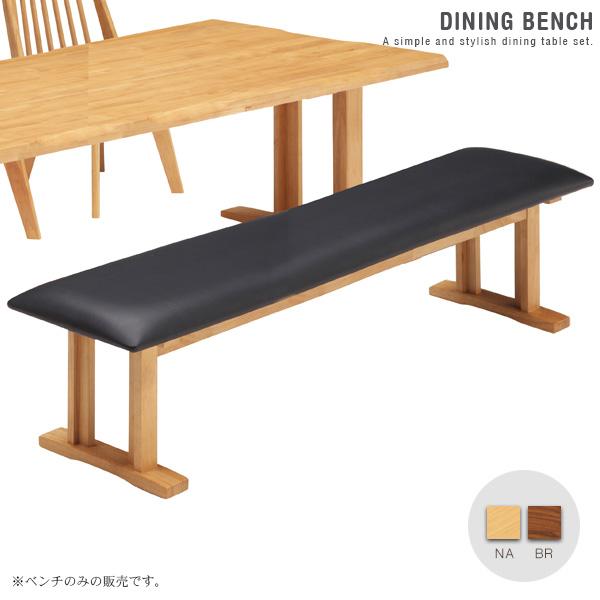 【送料込】 ダイニングベンチ 木製 北欧風 椅子 いす ナチュラル ブラウン ベンチ 160cm 長椅子 モダン 新生活 ベンチ単品 カフェ風 リビング コンパクト かわいい インテリア 人気 おしゃれ 送料無料