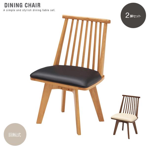 【送料込】 2脚セット ダイニングチェア 回転式 木製 北欧風 椅子 いす ナチュラル ブラウン 回転チェア 回転椅子 回転チェアー モダン 新生活 かわいい セット インテリア 人気おしゃれ 送料無料