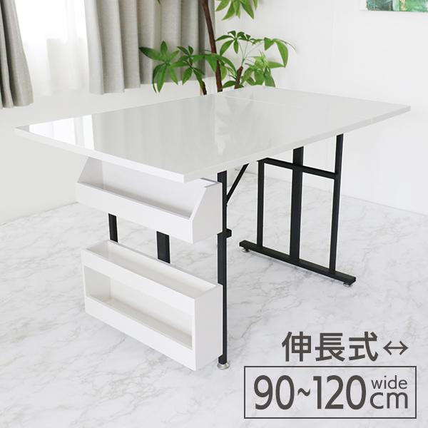 【送料込】 ダイニングテーブル 90~120 片バタテーブル 4人掛け 4人用 伸長式 伸長式テーブル リビングテーブル テーブル単品 高級感 ホワイトテーブル 清潔感 モダン シンプル おしゃれ 送料無料 gkw