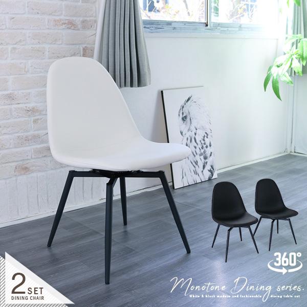 【送料込】 ダイニングチェア 2脚セット 回転式 椅子 いす チェア単品 食卓用 ダイニングチェアー 回転チェアー 回転式チェアー 高級感 白 黒 ホワイト ブラック モダン シンプル おしゃれ 送料無料