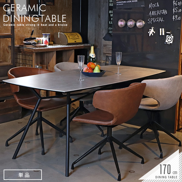 【組み立て設置代無料】 ダイニングテーブル セラミック 4人掛け 4人用 モダン 幅170cm スチール脚 おしゃれ 単品 デザイナーズ風 かっこいい おすすめ
