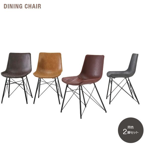 【送料込】 2脚セット ダイニングチェア ヴィンテージ風 チェアー いす 椅子 シンプル モダン 食卓椅子 チェア単品 インテリア ブラウン キャメル ローズ グレー セット かわいい おしゃれ レトロ 送料無料
