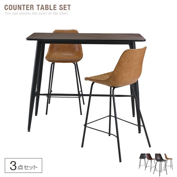 【送料込】 カウンターテーブルセット 3点 バーテーブルセット 2人用 120テーブル ヴィンテージ風 2人掛け 二人掛け シンプル モダン 二人 三点セット コンパクトインテリア ブラウン キャメル ローズ グレー かわいい おしゃれ 送料無料 gkw