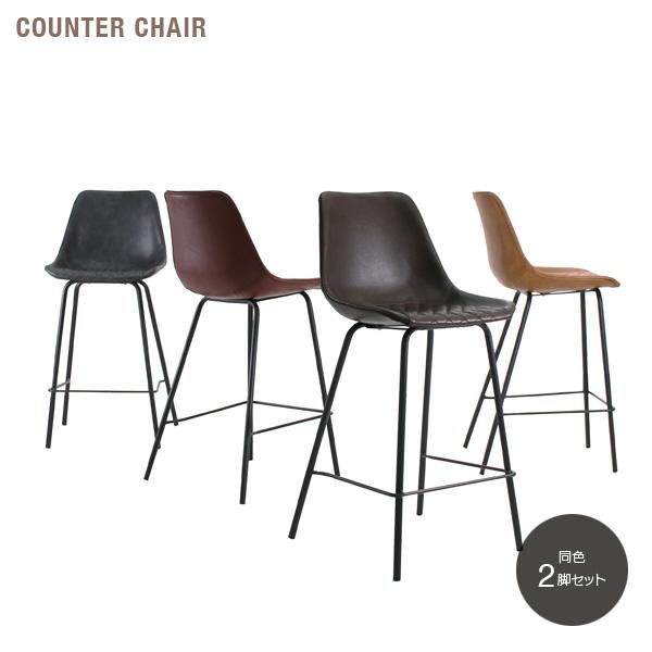 【送料込】 2脚セット カウンターチェア バーチェア ヴィンテージ風 椅子 いす チェアー 西海岸風 シンプル モダン チェア単品 コンパクト インテリア ブラウン キャメル ローズ グレー かわいい おしゃれ 送料無料