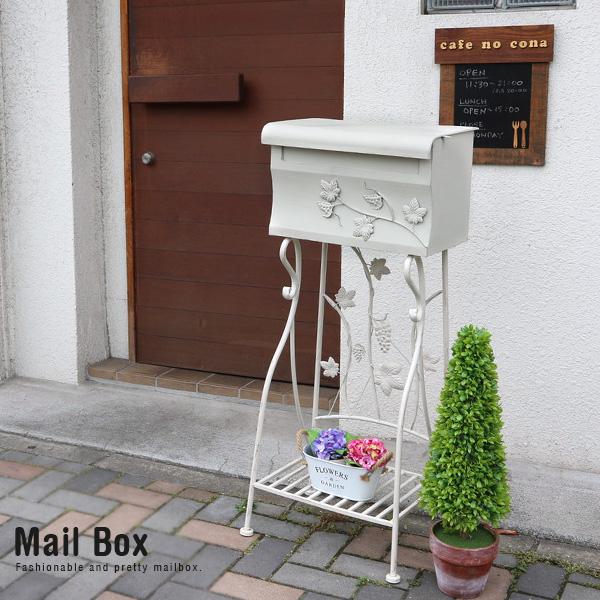 【送料込】 郵便ポスト スタンドタイプ Winely ワイナリー アンティーク メールボックス スタンド 置き型 レトロ 郵便受け 置き型ポスト 郵便 玄関 ポスト スチール ホワイト 白 ブラウン おしゃれ