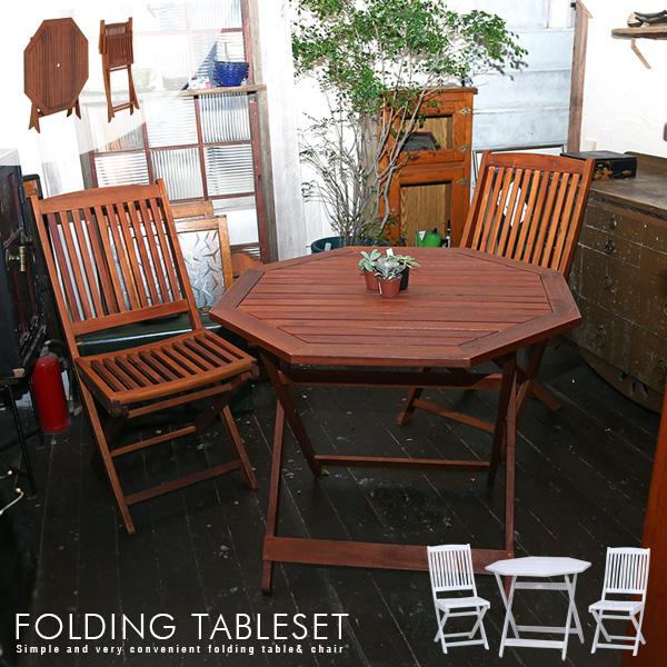 ガーデンテーブル 3点セット 八角形 折り畳み 折りたたみ式 木製 天然木 パラソル穴付き ホワイト ブラウン ガーデンテーブルチェアセット 持ち運び フォールディングテーブルチェア テラス 庭 おしゃれ