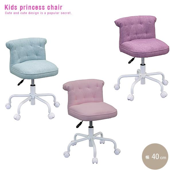 【送料込】 子供用プリンセスチェア キッズチェア 子供用 子供椅子 椅子 いす 姫系 女の子 プレゼント 幅40cm 昇降 ピンク パープル ブルー コンパクト モダン シンプル かわいい おしゃれ