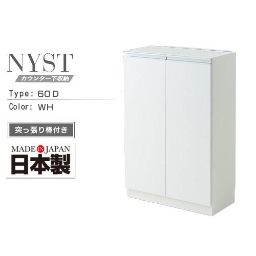 薄型 カウンター下収納 NYST ニスト 60D ホワイト   日本製 カウンター下 収納 転倒防止 白 鏡面 鏡面ホワイト 突っ張り棒付き 約 高さ90 奥行30 幅60 シンプル おしゃれ 人気 送料無料
