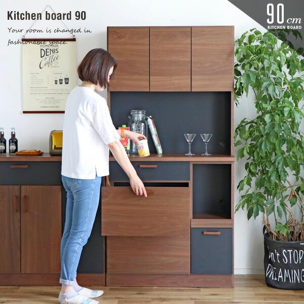 【設置代無料】 キッチンボード 北欧風 完成品 日本製 幅90cm 高さ180cm 食器棚 レンジ台 レンジボード スライド 木製 キッチン収納 ブラウン ナチュラル モダン おしゃれ
