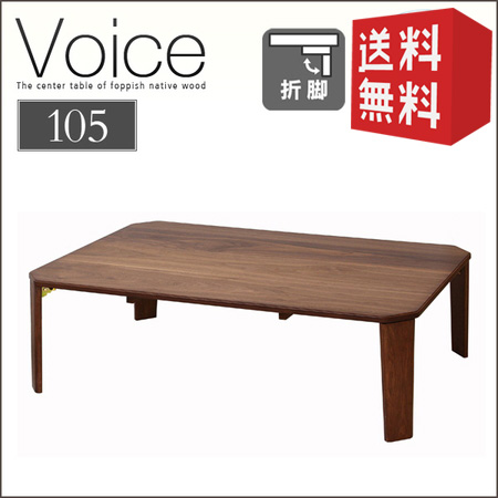 折りたたみテーブル 105 ボイス T-2452 | 【代引不可】 木製テーブル 折れ脚 センターテーブル ローテーブル 北欧 ウォールナット アンティーク カフェ おしゃれ 送料無料