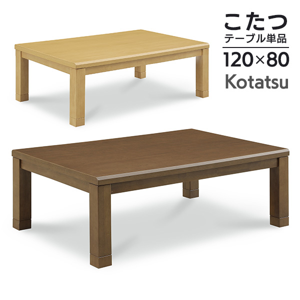 【送料込】 こたつテーブル 120 こたつ 長方形 120cm オシャレ こたつ机 コタツテーブル コタツ 北欧 ナチュラル ブラウン 木製 シンプル おしゃれ 送料無料