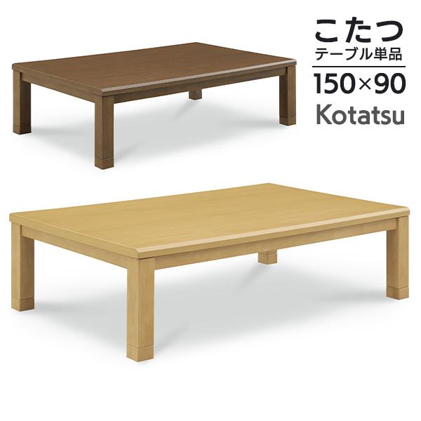 【送料込】 こたつテーブル 150 こたつ 長方形 150cm オシャレ こたつ机 コタツテーブル コタツ 北欧 ナチュラル ブラウン 木製 シンプル おしゃれ 送料無料 gkw