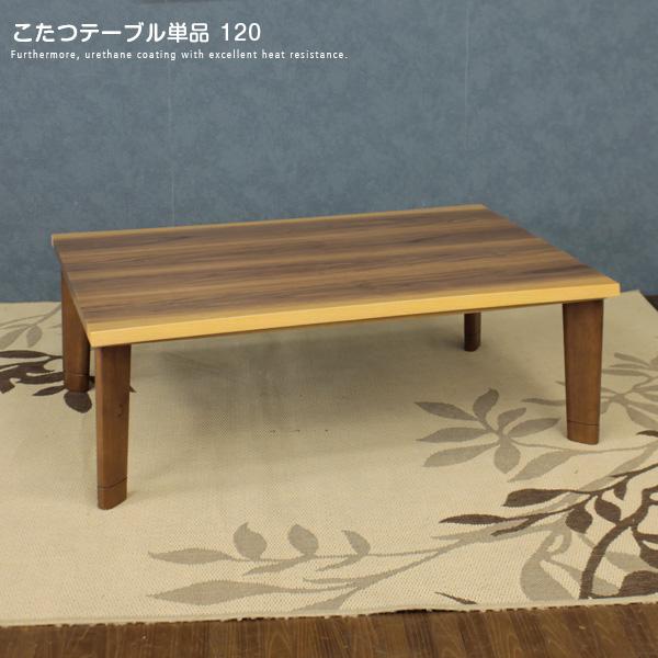 【送料込】 こたつテーブル 120×80 長方形 木製 コタツテーブル こたつ本体 コタツ こたつ 座卓 ウォールナット 北欧風 和風 和室 センターテーブル ローテーブル 単品 省スペース シンプル 120cm おしゃれ gkw