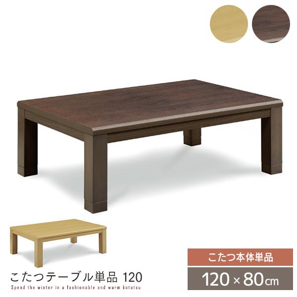 【送料込】 こたつテーブル 120 単品 長方形 120cm 120×80 高さ調節 コタツテーブル こたつ本体 コタツ こたつ 省スペース 炬燵 木製 節電 120 家具調こたつ ブラウン ナチュラル おしゃれ 送料無料 gkw