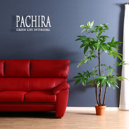 【送料込】 観葉植物 フェイク PACHIRA パキラ スタンダード 172cm 大型 造花 インテリア 植物 フェイクグリーン 人工観葉植物 作り物 リアル 大きめ 大きい 本物そっくり おすすめ おしゃれ かわいい プレゼント 送料無料